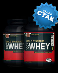 100% Whey Gold Standard PACK от Optimum Nutrition